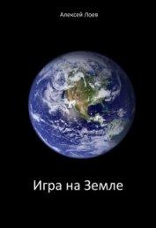 Игра на Земле (СИ)