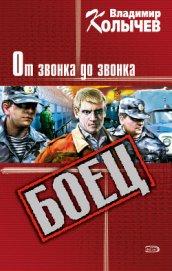От звонка до звонка - Колычев Владимир Григорьевич