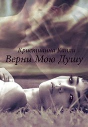 Верни Мою Душу (СИ) - Капли Кристианна