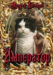 Император (СИ)