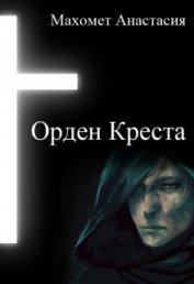 Орден Креста (СИ)