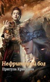 Нефритовый бог (СИ)