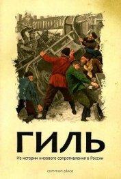 Гиль<br />(Из истории низового сопротивления в России )