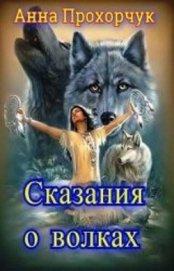 Сказания о волках (СИ)