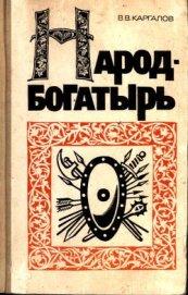 Народ-богатырь - Каргалов Вадим Викторович
