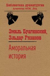Аморальная история - Рязанов Эльдар Александрович