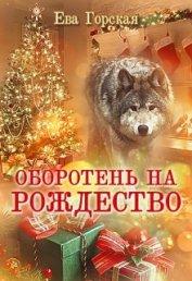 Оборотень на Рождество (СИ)