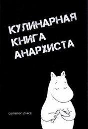 Кулинарная книга анархиста<br />(Сборник рецептов)