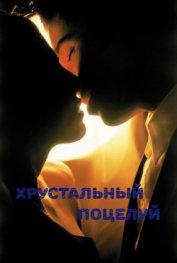 Хрустальный поцелуй (СИ)
