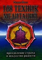 108 техник медитаций