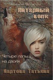 Янтарный волк (СИ)