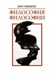 Философия философии