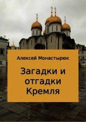 Загадки и отгадки Кремля
