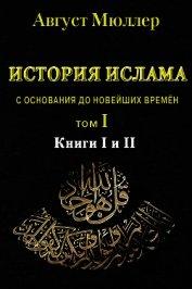 История ислама с основания до новейших времён. Т. 1