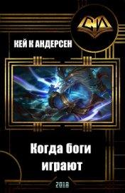 Когда боги играют (СИ)