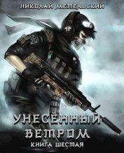 Унесенный ветром. Книга шестая (СИ) - Метельский Николай Александрович