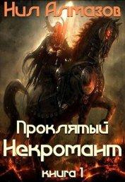 Проклятый некромант (книга 1) (СИ)