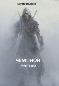 Чемпион (СИ) - Иванов Борис Федорович