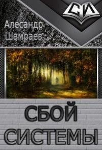 Сбой системы (СИ) - Шамраев Алесандр Юрьевич