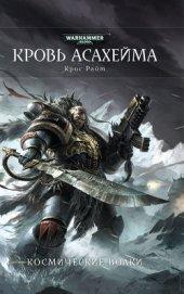 Кровь Асахейма - Райт Крис