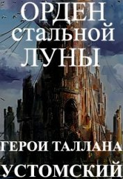 Герои Таллана. Орден стальной луны (СИ)