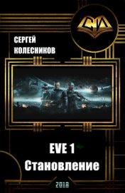 EVE 1. Становление (СИ)