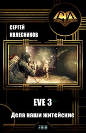 EVE 3. Дела наши житейские (СИ)
