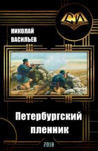 Петербургский пленник (СИ) - Васильев Николай Федорович