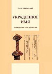 Украденное имя<br />(Почему русины стали украинцами)