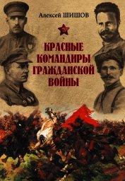 Красные командиры Гражданской войны - Шишов Алексей Васильевич
