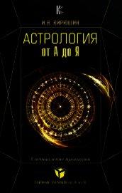 Астрология от А до Я. Составление прогнозов