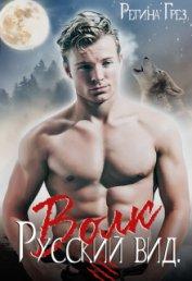 Русский Вид. Книга вторая: Волк (СИ)