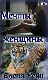 Мечты женщины (СИ)