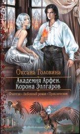 Корона Эллгаров - Головина Оксана