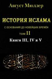 История ислама с основания до новейших времён. Т. 2