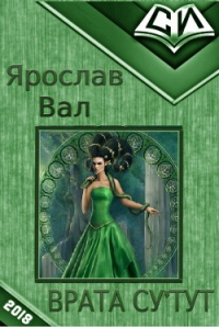 Врата Су'тут. Книга 1 (СИ) - Вал Ярослав Сергеевич