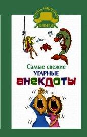 Книга Самые свежие угарные анекдоты - Автор Сборник анекдотов