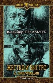 Оккупация (СИ) - Пекальчук Владимир Мирославович