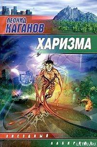 Харизма - Каганов Леонид Александрович