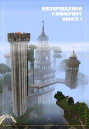 Возвращение. Майнкрафт. Книга 1 (СИ)