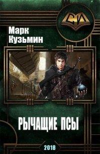 Рычащие Псы (СИ) - Кузьмин Марк Геннадьевич