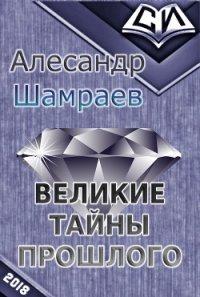 Великие тайны прошлого (СИ) - Шамраев Алесандр Юрьевич