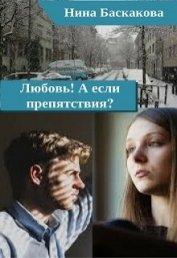 Любовь! А если препятствия? (СИ)