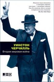 Вторая мировая война. (Часть I, тома 1-2) - Спенсер-Черчилль Уинстон