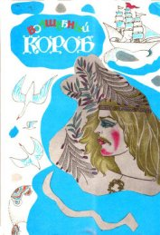 Волшебный короб<br />(Финские народные сказки)