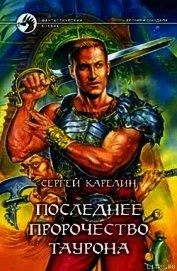 Последнее пророчество Таурона - Карелин Сергей Витальевич