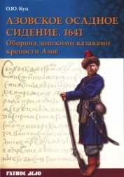 Азовское осадное сидение 1641 года<br />(Оборона донскими казаками крепости Азов)