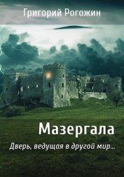 Мазергала (СИ)
