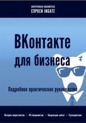 ВКонтакте для бизнеса -