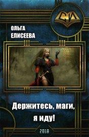 Держитесь, маги, я иду! (СИ) - Елисеева Ольга Игоревна